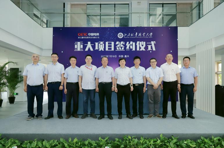 中国电科嘉科信息携手山东外事职业大学,打造职业本科产教融合标杆