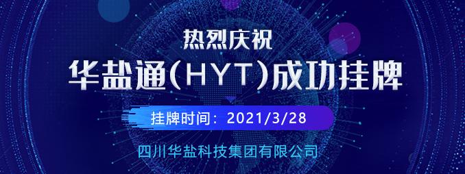 华盐通证新模式,赋能产业新未来!