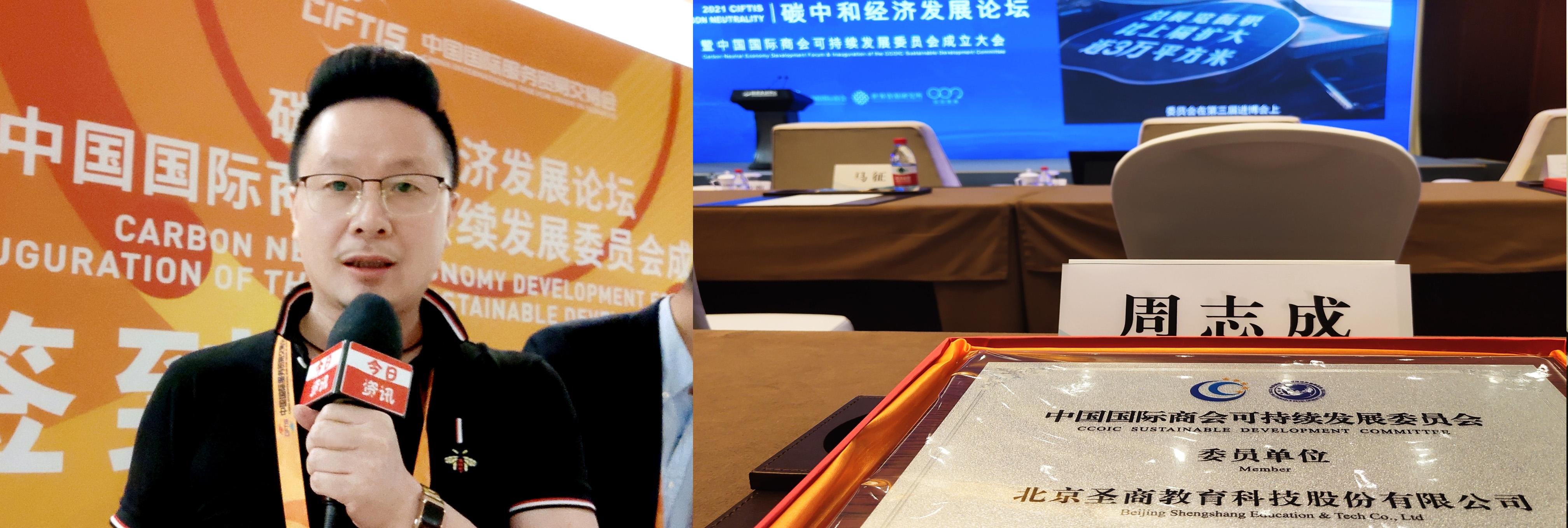 """碳中和经济发展论坛大会--圣商教育面对""""双碳经济"""""""