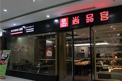 尚品宫加盟,尚京餐饮一站式帮扶经营