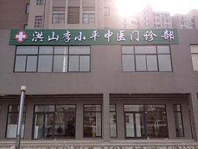 武汉李小平中医门诊部不忘初心,坚定不移发展中医药!